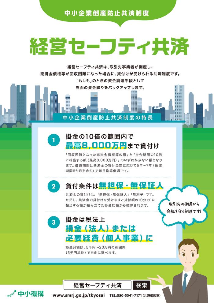 中小 企業 基盤 整備 機構 補助金・助成金・融資 支援情報ヘッドライン J-Net21[中小企業ビジ...